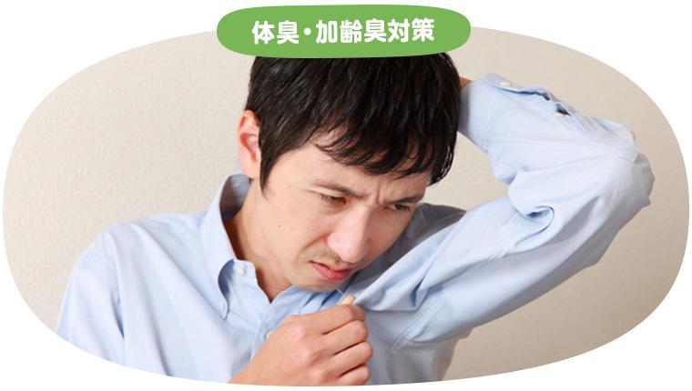 体臭・加齢臭対策