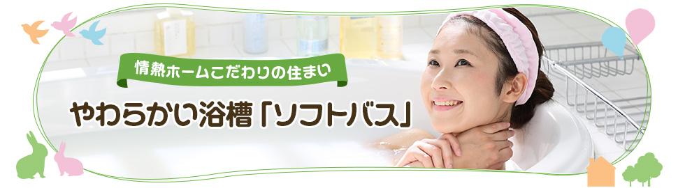 やわらかい浴槽「ソフトバス」